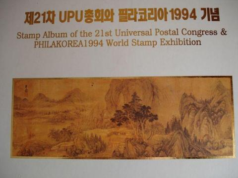 Korea - Philakorea 1994 Complete Stamp Album & 21st UPC Collect